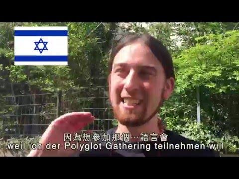 Polyglot Gathering Berlin 2016 - Everyone speaks Chinese!!