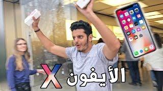 الأول في طابور الأيفون X | سافرت عشان احصل الايفون!