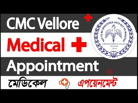 CMC Vellore APPOINTMENT. How to get CMC Hospital Appoinment