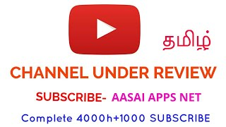 Channel under review_ Tamil tutorial [[AASAI APPS NET]]