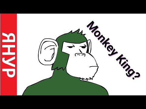 ЯНУР - Пять обезьян