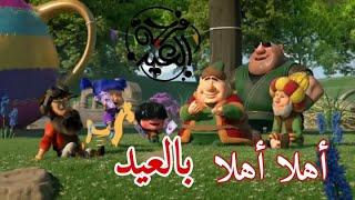أهلا أهلا بالعيد .. مرحبا بالعيد عيد مبارك | لتكن أفضل