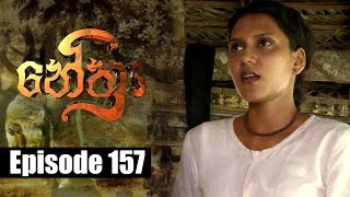 Nethra - නේත්‍රා Episode 157 | 26 - 10 - 2018 | SIYATHA TV Thumbnail