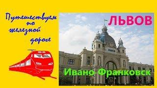 Путешествуем по железной дороге - Львов, Ив.Франковск