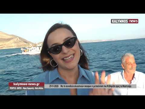 29-9-2020 Με τη συνοδεία αλιευτικών σκαφών η μετακίνηση του Μ.Βορίδη προς το Μαστιχάρι