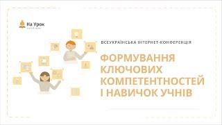 Всеукраїнська інтернет-конференція: «Формування ключових компетентностей і навичок учнів»