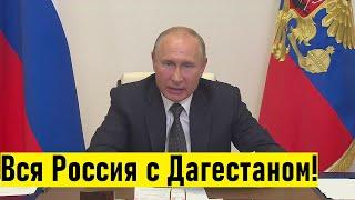 Ситуация в Дагестане СЛОЖНАЯ! Путин назвал причины заражения КОРОНАВИРУСОМ и обозначил меры борьбы