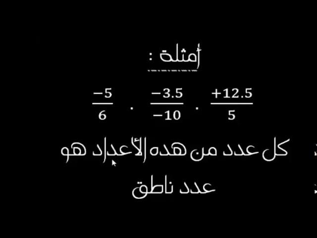مفهوم العدد الناطق Youtube