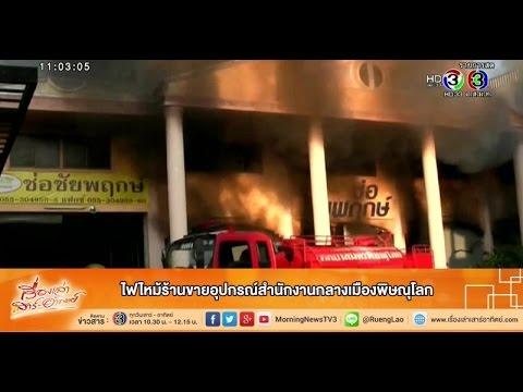 เรื่องเล่าเสาร์-อาทิตย์ ไฟไหม้ร้านขายอุปกรณ์สำนักงานกลางเมืองพิษณุโลก  (29พ.ย. 57)
