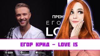Реакция на Егор Крид - Love is