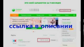 Схема заработка от Дядя саня 30 50k! приват инфа