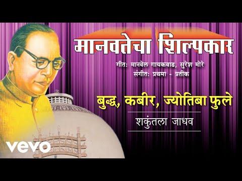 Budh, Kabir, Jyotiba Phule - Official Full Song | Manavatecha Shilpkar | Shakuntala Jadhav