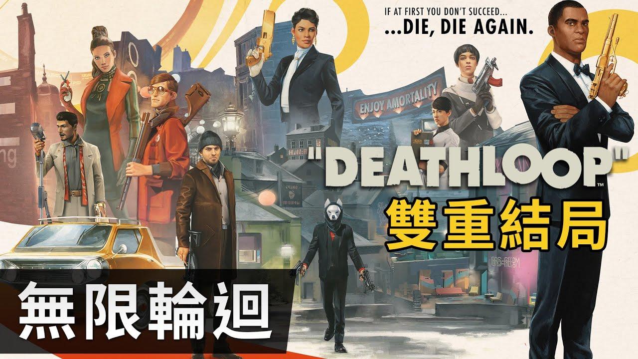 【雙重結局】#13 無限輪迴《Deathloop》