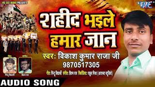 सबसे दर्द भरा देशभक्ति गीत - Sahid Bhaile Hamar Jaan - Vikash Kumar Raja Ji - Desh Bhakti Geet 2019