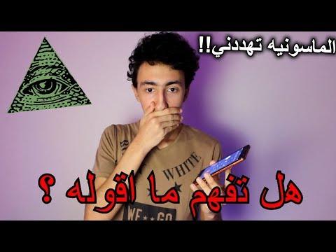 الماسونيه اتصلت عليا و هددتني بالقتل !!! (شوفوا اللي حصل !!)