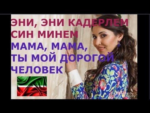 Татарский язык (татарча). Гузэлем - Эни, эни/Мама (перевод). Мама —самая дорогая роскошь в мире!