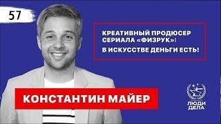 Креативный Продюсер Сериала Физрук: В Искусстве Деньги Есть!