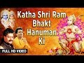 Katha Shri Ram Bhakt Hanuman Ki Full Hd Video By Gulshan Kumar Sung By Hariharan video