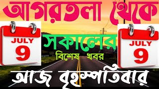 Agartala Morning News 🔥🔥,9th July Tripura morning News,#TripuraNews