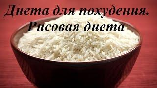 Диета для похудения. Рисовая диета
