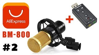 Огляд на мікрофон BM-800 + (USB - звукова карта) з aliexpress (частина 2)