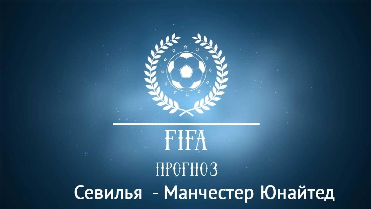 Прогноз на ЛЧ УЕФА: Манчестер Юнайтед – Валенсия – 2 октября 2018 года