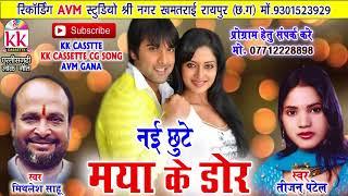 Cg song-Nai chhute maya ke dor-Mithlesh sahuTijan patel-New hit chhatttisgarhi geet HD video 2017