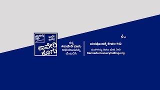 General Knowledge, A Very Accessible Kannada GK Quiz App