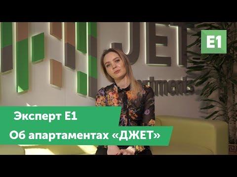 """Эксперт Е1 об Апартаментах """"ДЖЕТ"""""""