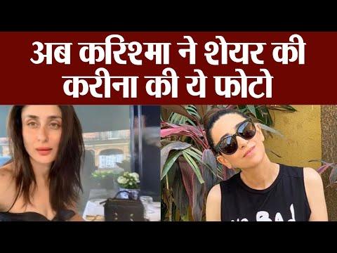 Karisma Kapoor shares Kareena Kapoor Khan's stunning picture | FilmiBeat Mp3