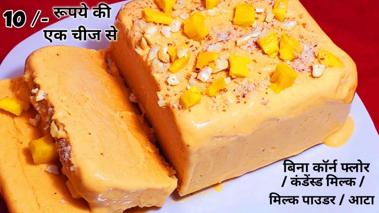 घर में मौजूद 10रूपये की इस एक चीज से बाजार जैसी मैंगो आइसक्रीम | Mango Ice Cream Recipe | Ice Cream