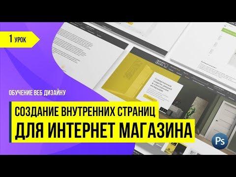 Обучение веб дизайну  Создание внутренних страниц в Photoshop для интернет магазина  Урок 1
