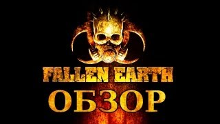 Обзор Fallen Earth. via MMORPG.su