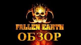 обзор игры - Fallen Earth