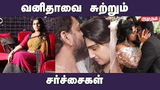 Troubles around vanitha vijayakumar | Kumudam