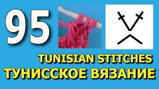 Тунисское вязание Урок 95 Tunisian crochet lesson