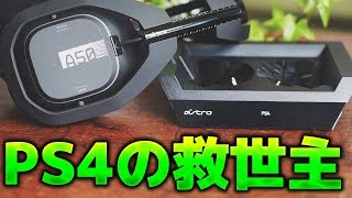 【ASTRO A50】PS4に最適なワイヤレスゲーミングヘッドセット爆誕!!【WIRELESS + BASE STATION】