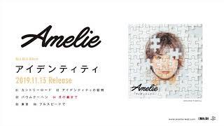 Amelie 「アイデンティティ」トレーラー