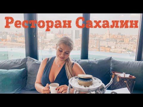 Ресторан Сахалин. В какой ресторан сходить в Москве. Обзор ресторана Сахалин