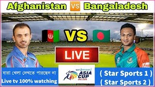 How To Watch Star Sports 1 Star Sports 2  Live Asia CPL 2018  লাইভ খেলা দেখুন এশিয়া কাপ 2018