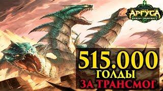 Wow Legion 57 из 180 дней. Заработок голды+ жетон (????????? из 1,000,000 голды) Спор с ДИЗЛАЙКЕРАМИ