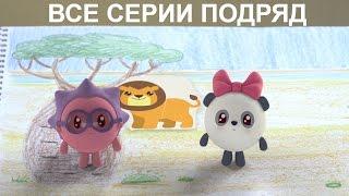 Малышарики - Новые серии - Пузыри (64 серия) | Сборник Развивающие мультики