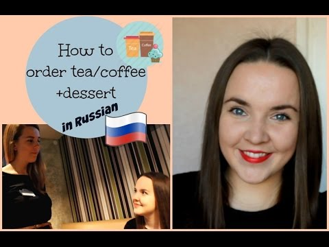 Russian for beginners 11. Ordering tea/coffee+dessert in Russian.  Заказ напитка и десерта