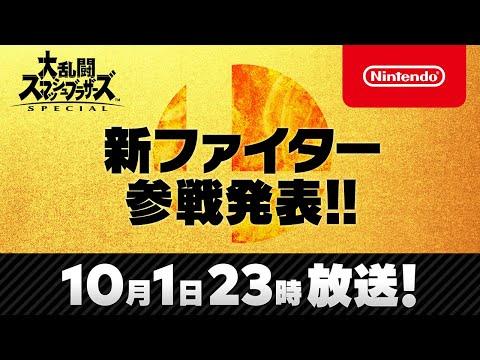 【スマブラSP】新ファイター参戦!! 2020/10/1