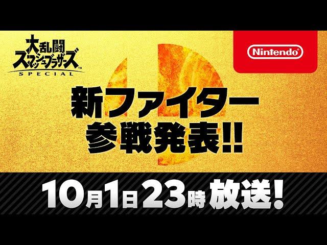 スマブラsp 新ファイターの参戦ムービーを10月1日に公開 Game Watch