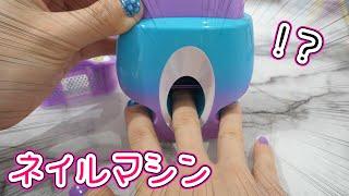 可愛いネイルが簡単に!?海外のおもちゃのネイルマシンがすごかった…!【 こうじょうちょー  】