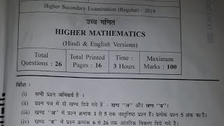 FINAL exam paper 2019 class 12 math mp board   2019  SK Teach  