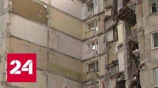 Смотреть видео Трагедия в Магнитогорске: два подъезда пострадавшего дома снесут - Россия 24 онлайн