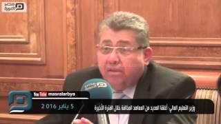 مصر العربية | وزير التعليم العالي: أغلقنا العديد من المعاهد المخالفة خلال الفترة الأخيرة