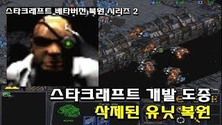 스타크래프트 개발 중 삭제된 유닛 카고쉽 , 머크 바이커 복원하다.